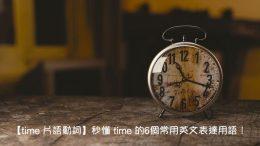 time 中文意思