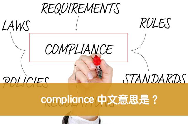 compliance 中文意思