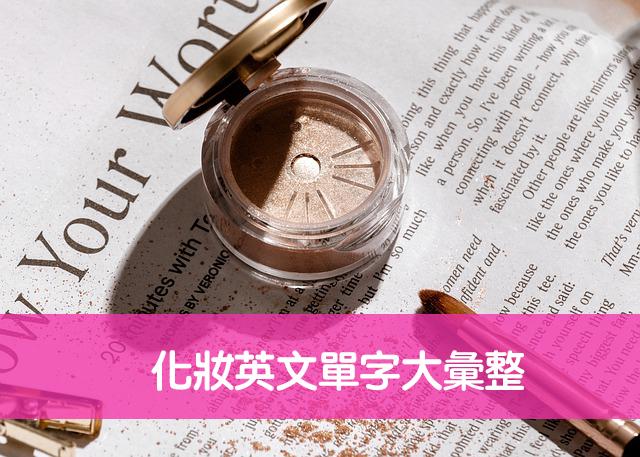化妝品 保養品 英文