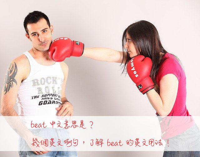 beat 中文意思 用法