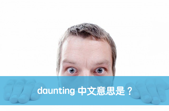 daunting 中文意思