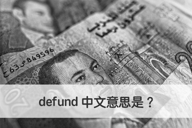 defund 中文意思