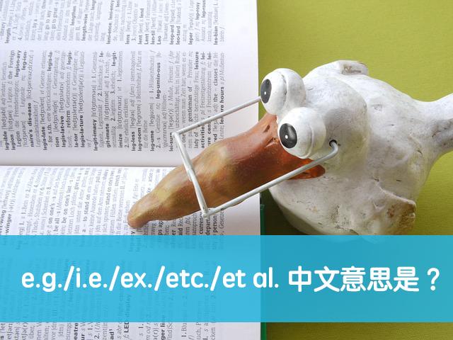 e.g./i.e./ex./etc./et al. 中文意思