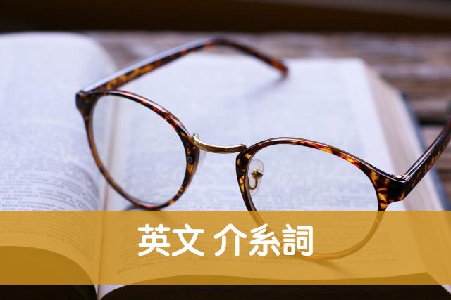 英文介系詞