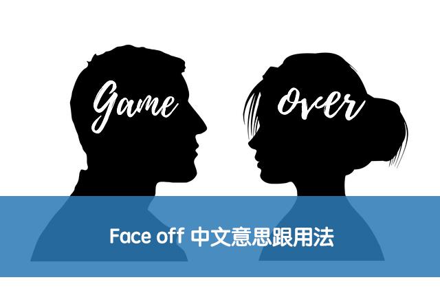Face off 中文意思跟用法