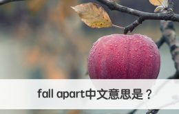 fall apart 中文
