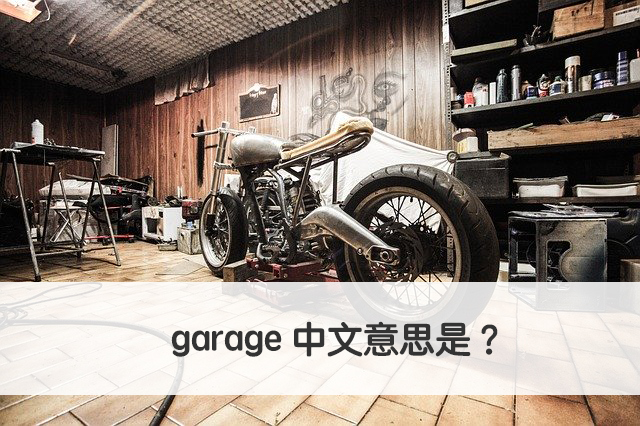 garage 中文意思