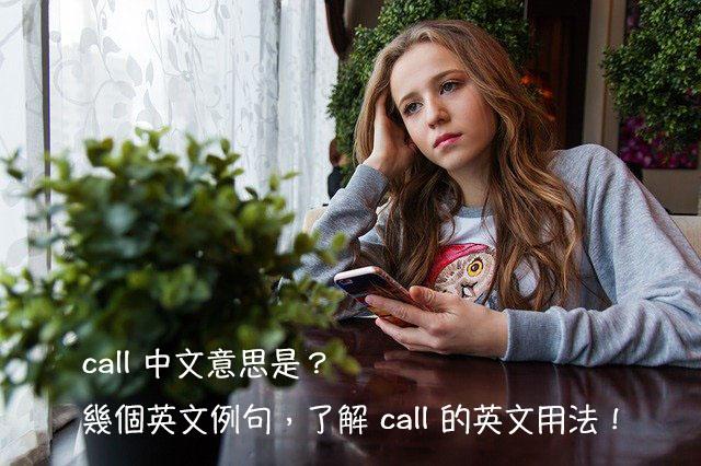 call 中文意思