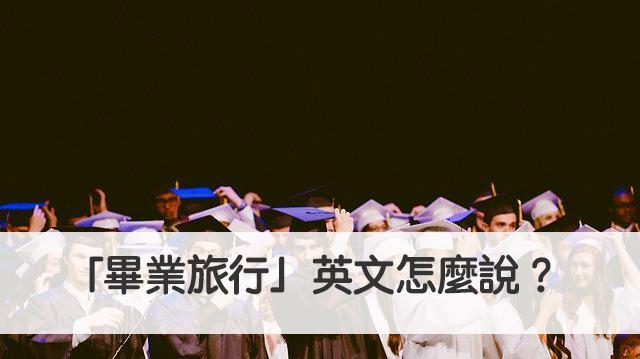 畢業旅行 英文