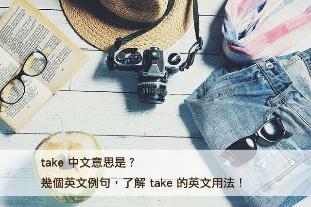 take 中文意思 用法