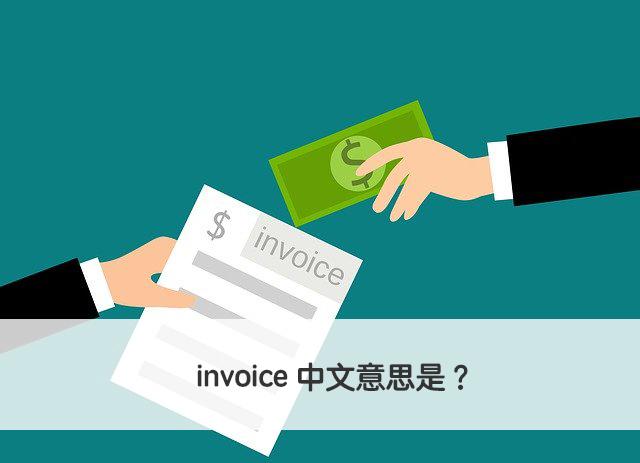 invoice 中文意思