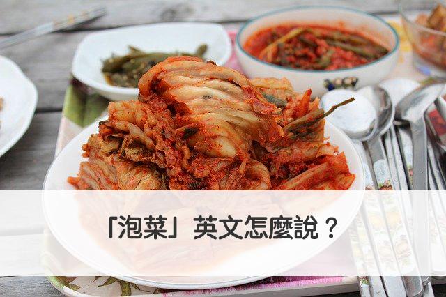 泡菜 英文