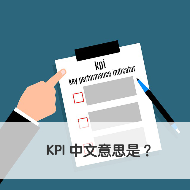 KPI 中文意思