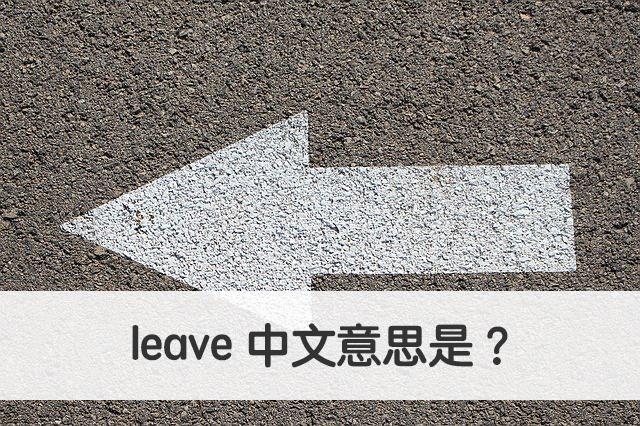 leave 中文意思