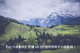 tell 中文意思