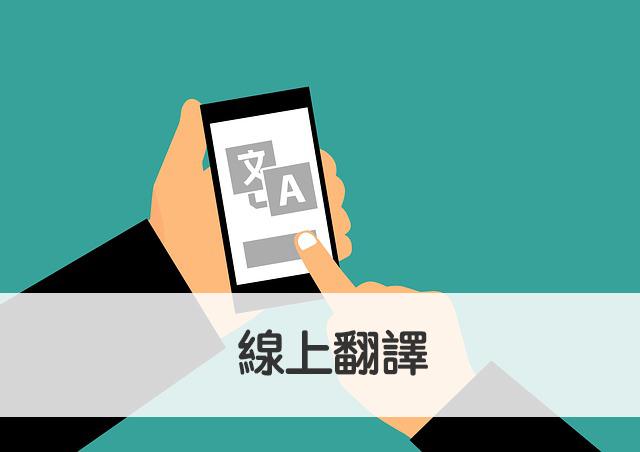 10個線上英文翻譯中文網站&App推薦