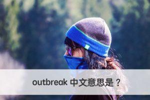 outbreak 中文意思