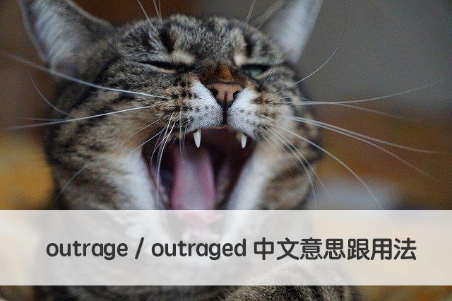 outrage outraged 中文意思跟用法