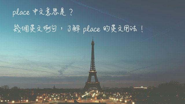 place 中文意思
