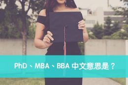 phd mba bba 中文意思
