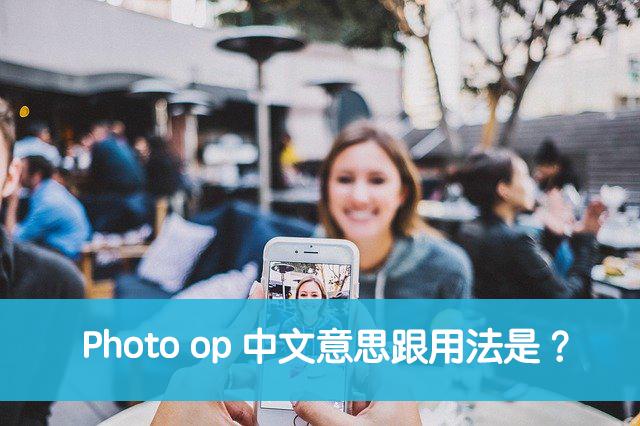 Photo op 中文意思