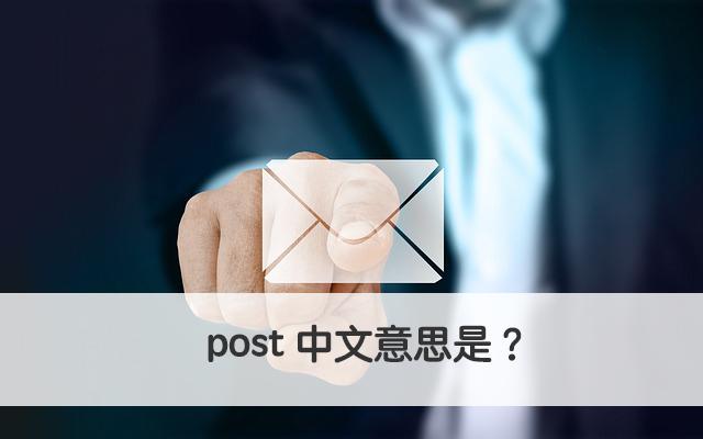 post 中文意思