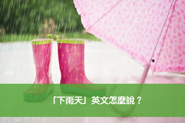 下雨天 英文