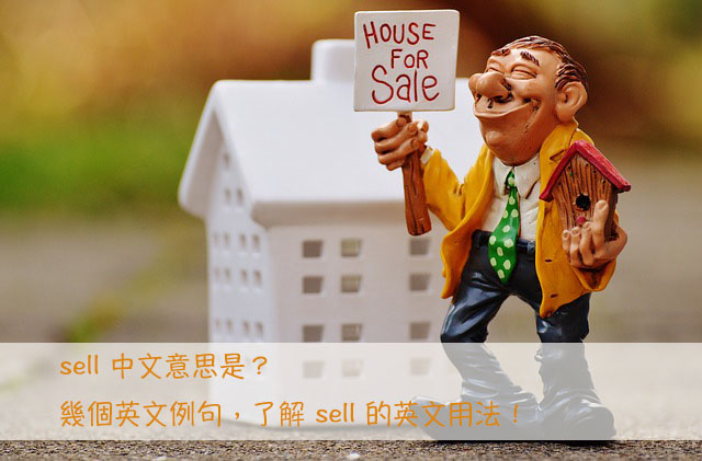 sell 中文意思 用法