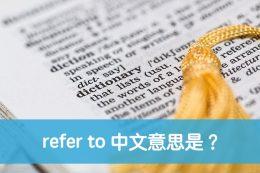 refer to 中文意思