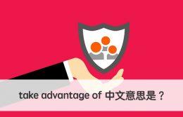 take advantage of 中文意思