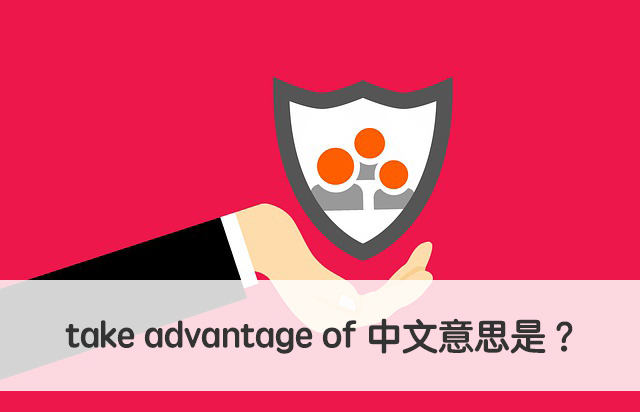 take advantage of 中文意思