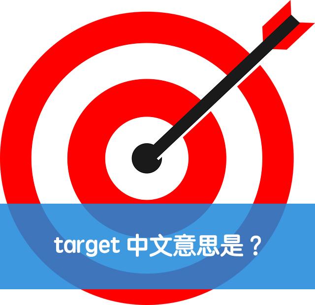 target 中文意思
