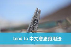tend to 中文意思跟用法