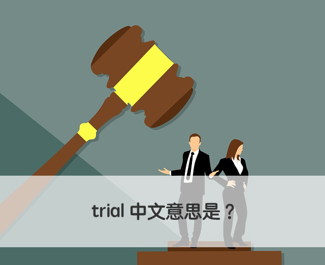 trial 中文意思