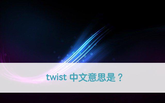 twist 中文意思