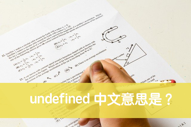undefined 中文意思