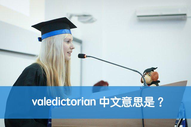 valedictorian 中文意思