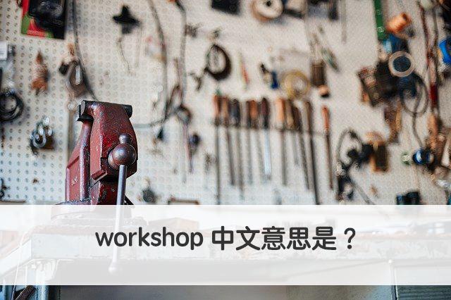 workshop 中文意思