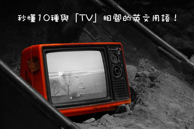 broadcast、cast、season、series、episode、script..中文意思
