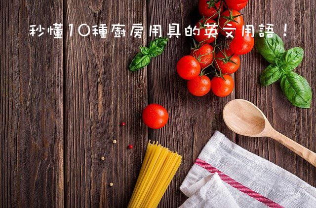 kitchen 中文 廚房 英文