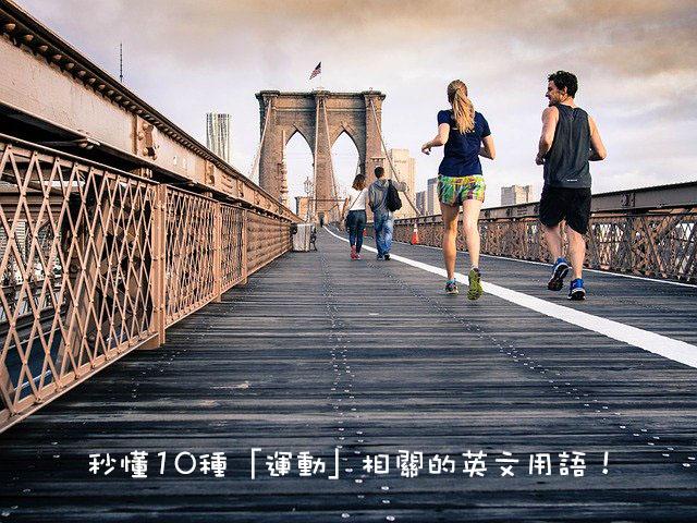 暖身、健身、消耗卡路里、運動揮汗...英文