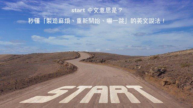 start 中文意思