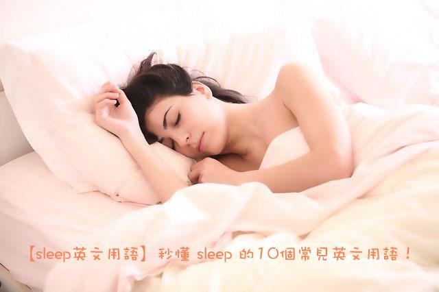 睡覺 英文