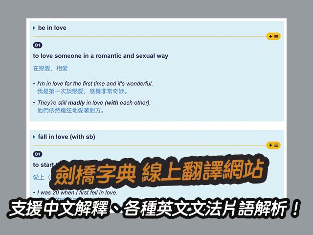 【劍橋字典】線上翻譯網站,支援中文解釋、各種英文文法片語解析
