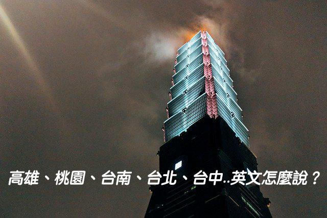 高雄、桃園、台南、台北、台中..英文