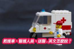 救護車、醫護人員、送醫...英文