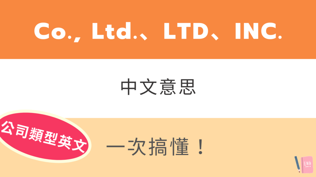 Co., Ltd.、LTD、INC.、LLC 中文意思是?公司類型英文縮寫教學