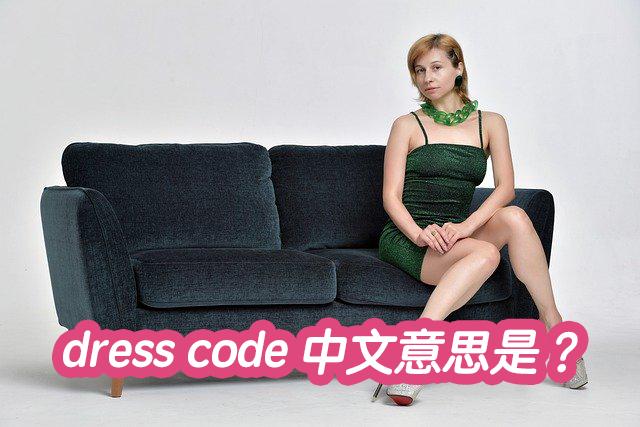 dress code 中文意思