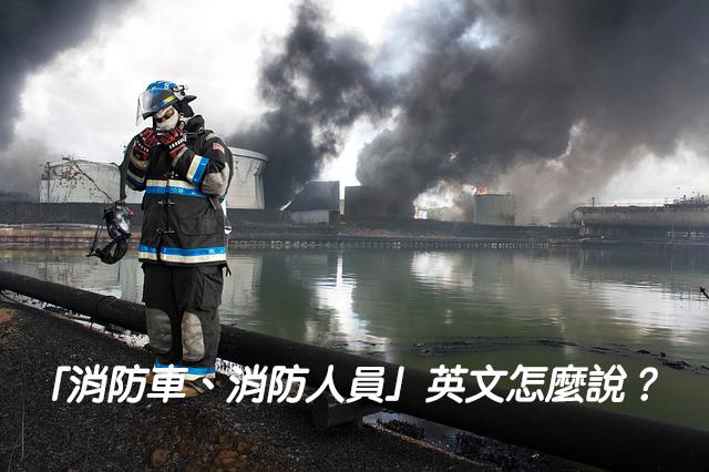 消防車、消防人員 英文