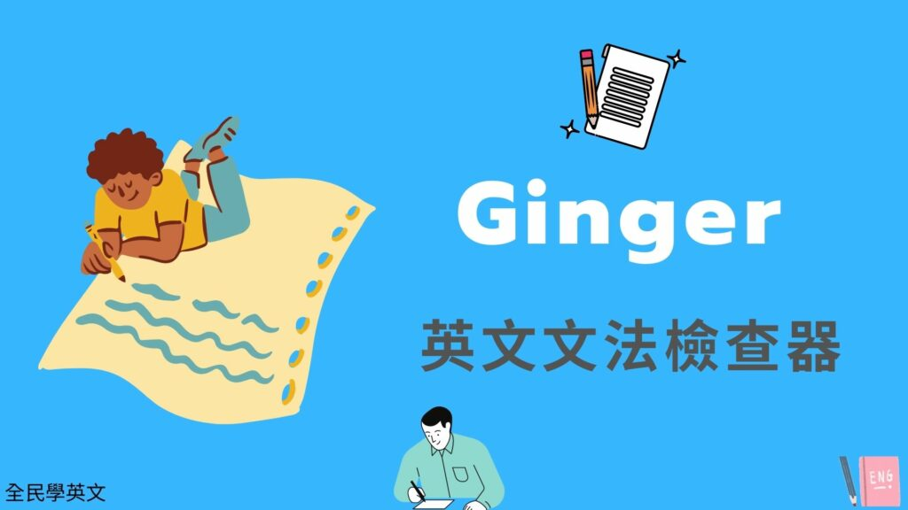 Ginger 線上英文文法檢查器,Grammar 英文語法線上檢查修正